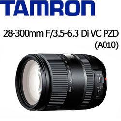 【Tamron】28-300mm F3.5-6.3 Di VC PZD  (A010) (公司貨三年保固)