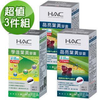 【永信HAC】晶亮葉黃膠囊家庭組(晶亮葉黃120粒/瓶X2瓶;學進葉黃90粒/瓶X1瓶)