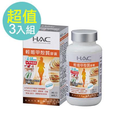 【永信HAC】輕媚甲殼質膠囊(90粒/瓶)3入組