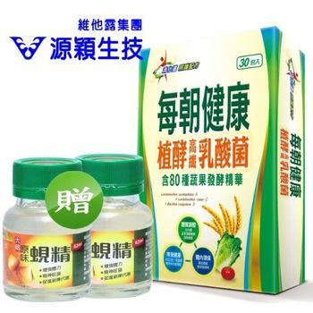 維他露每朝健康植酵高纖乳酸菌(30包/盒)1入贈大昭蜆精