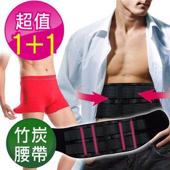 【馨苑】精選回饋1+1★專業提升版★竹炭專業強化型護腰帶(一件組加碼贈男士健康內褲一件)