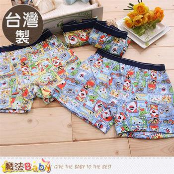 魔法Baby 男童內褲 台灣製妖怪手錶正版純棉平口內褲(4件組)~k60022