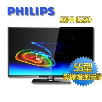 【PHILIPS 飛利浦】55PFH5250 55吋 LED液晶顯示器+視訊盒