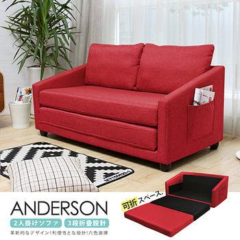 【HD 】Anderson安德森日式雙人座折疊沙發床- 紅、淺藍、紫、綠、黑、灰(六色可選)