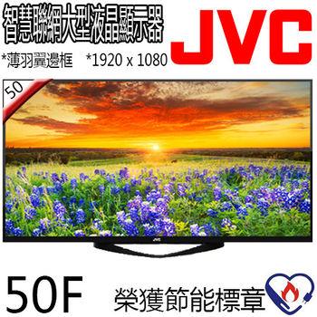 JVC 50吋 FHD LED連網大型液晶顯示器+視訊盒(50F)