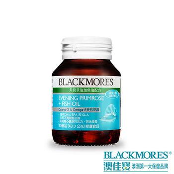 【Blackmores澳佳寶】月見草油加魚油配方 (30顆軟膠囊)