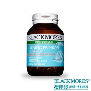 【Blackmores澳佳寶】月見草油加魚油配方 (60顆軟膠囊)