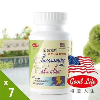 【得意人生】美國進口高單位MSM+葡萄糖胺(60錠)x7一元加購組