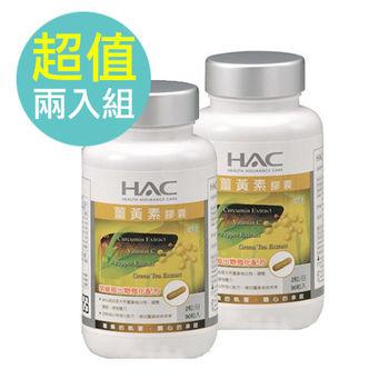 【永信HAC】薑黃素膠囊(90粒/瓶)2入組