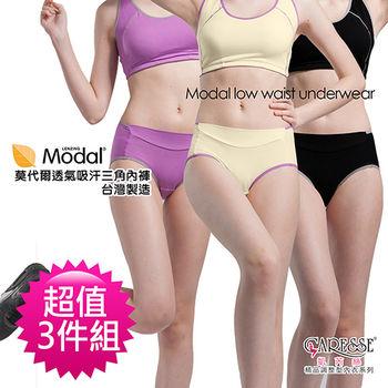 凱芮絲(M~XL)MIT精品-莫代爾透氣吸汗內褲3入組 黑/紫/米