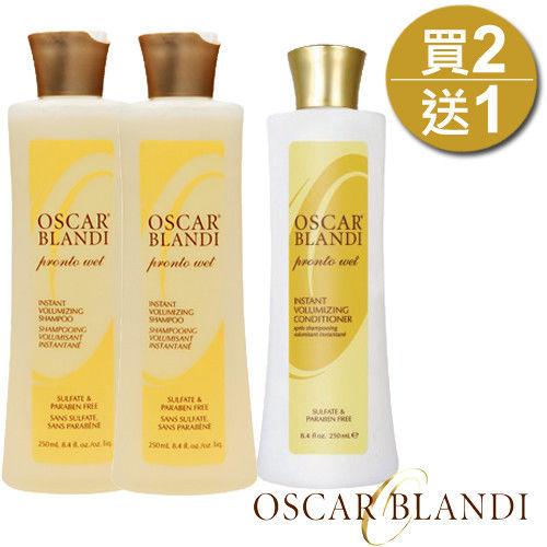 【美國Oscar Blandi奧斯卡布蘭迪】彈指瞬間豐盈保濕護色洗護促銷組(買2送1)