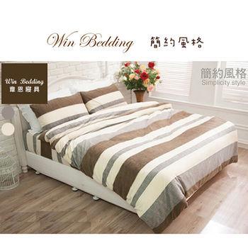 【韋恩寢具】柔絲絨被套床包組-雙人/簡約風格