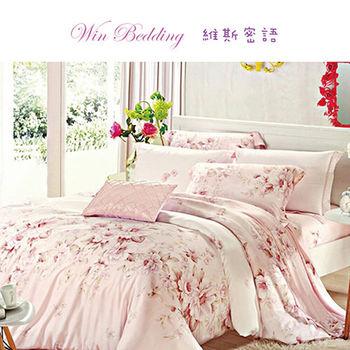 【韋恩寢具】柔絲絨被套床包組-雙人/維斯密語