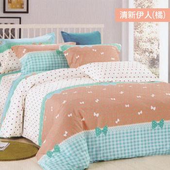 【韋恩寢具】柔絲絨被套床包組-雙人/清新伊人橘