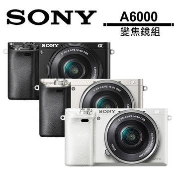 [32G+電池全配]SONY A6000 16-50mm 變焦鏡組(平輸中文)