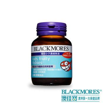 【Blackmores澳佳寶】機伶小子濃縮魚油 (30顆罐裝)