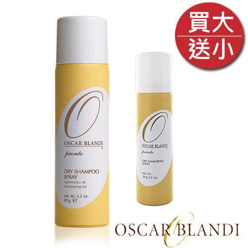 【美國Oscar Blandi奧斯卡布蘭迪】彈指瞬間噴式乾洗髮粉促銷組(買大送小)