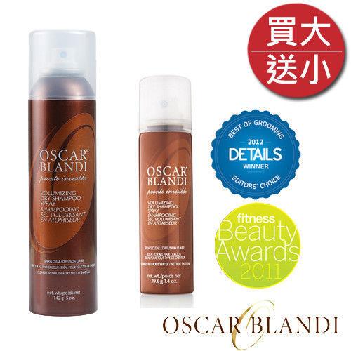 【美國Oscar Blandi奧斯卡布蘭迪】彈指瞬間乾洗髮造型噴霧促銷組(買大送小)