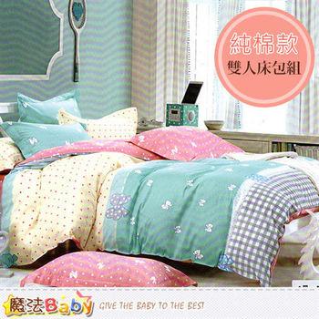 魔法Baby~純棉6x6.2尺雙人加大枕套床包組~w07019