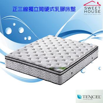 甜美家 天絲棉正三線硬式獨立筒乳膠床墊(單人加大4尺)