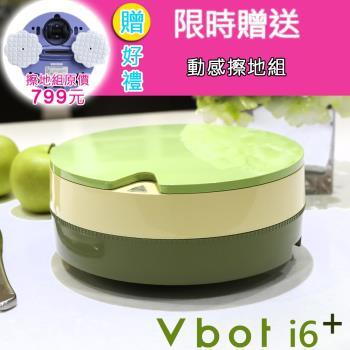 ►買一送四◄Vbot 二代加強版i6+蛋糕機器人 超級鋰電池智慧掃地機(極浄濾網型)(抹茶)