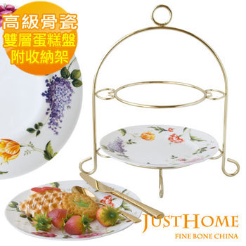 【Just Home】玫瑰園高級骨瓷雙層蛋糕盤附架(附禮盒)