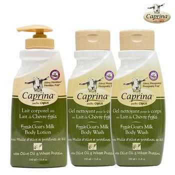 肯拿士新鮮山羊奶沐浴乳2入+身體乳1入-橄欖油小麥蛋白香味3件組