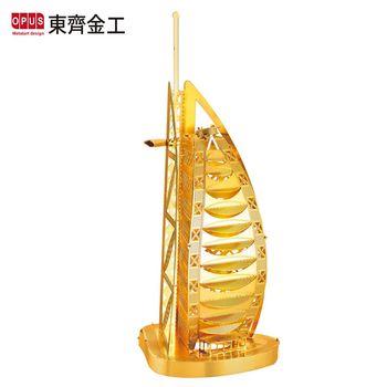 【OPUS東齊金工】3D黃金拼圖DIY建築模型 - 杜拜帆船酒店