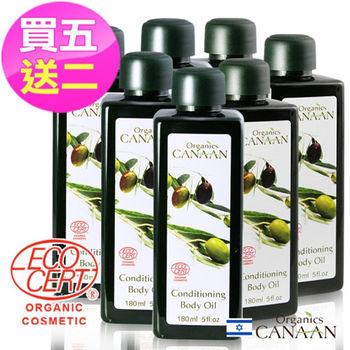 【即期品】CANAAN有機橄欖身體潤膚油180ML(買五送二)