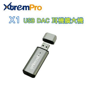 X1 USB DAC 耳機擴大機