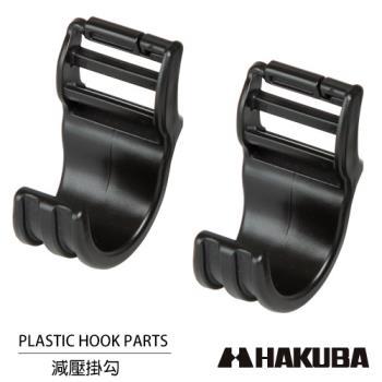 HAKUBA 日本 PLASTIC HOOK PARTS 雙肩背包專用 相機 減壓掛勾