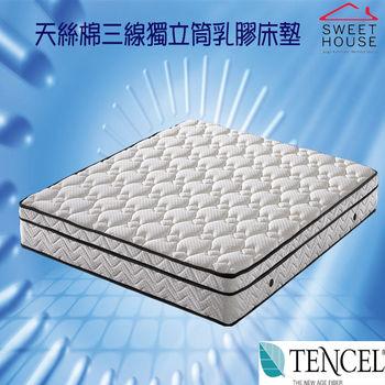 甜美家 天絲棉舒柔三線獨立筒乳膠床墊(單人加大4尺)