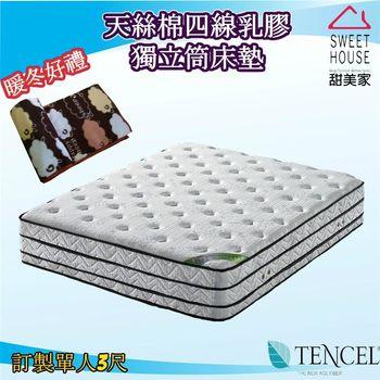 甜美家 天絲棉四線乳膠獨立筒床墊 (單人3尺)