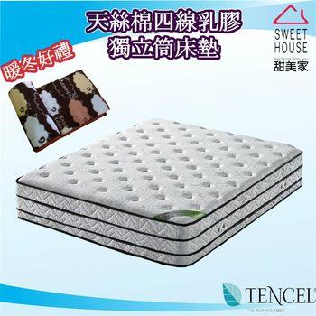 甜美家 天絲棉四線乳膠獨立筒床墊(單人加大4尺)