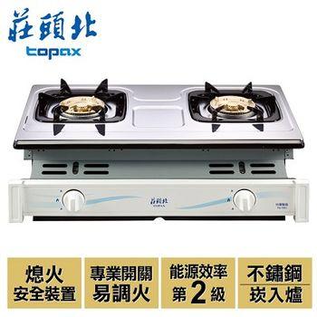 【莊頭北】兩環安全崁入爐/TG-7001T(LPG)(不鏽鋼色+桶裝瓦斯)