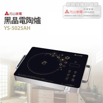 元山高科技黑晶電陶爐 YS-5025AH