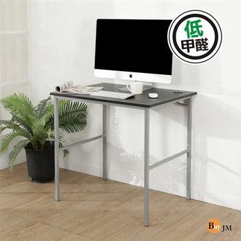 BuyJM 低甲醛粗管仿黑馬鞍皮工作桌/寬80cm