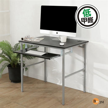 BuyJM 低甲醛粗管仿黑馬鞍皮鍵盤電腦桌/寬80cm