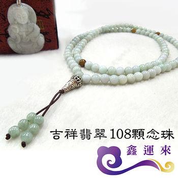 【鑫運來】吉祥翡翠108顆念珠
