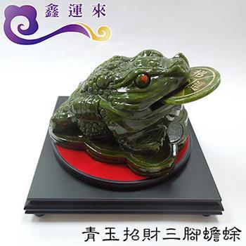 【鑫運來】青玉招財三腳蟾蜍