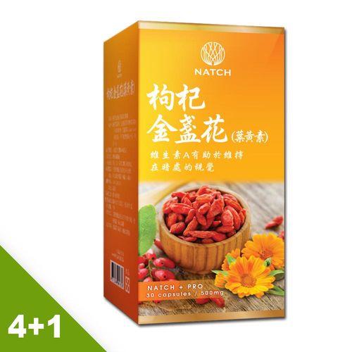 【Natch Pro】葉黃素枸杞精華x4盒一元加購組(30顆/盒)