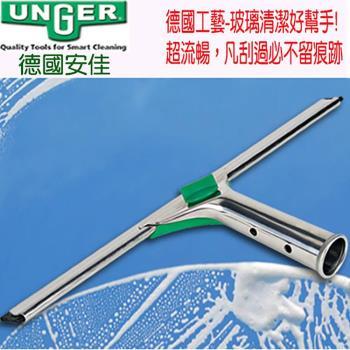 德國Unger安佳-速裝型玻璃清潔刮刀25cm