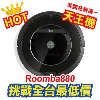 【美國iRobot】Roomba 880 旗艦型自動掃地機器人吸塵器(可分區清掃)