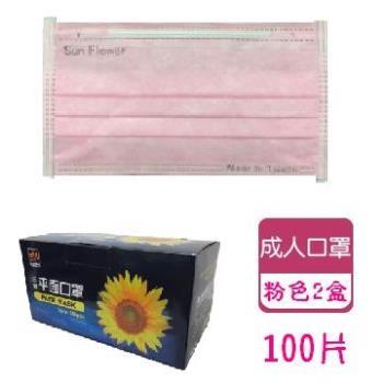 台灣製造 成人醫用口罩(粉色)2盒100枚入