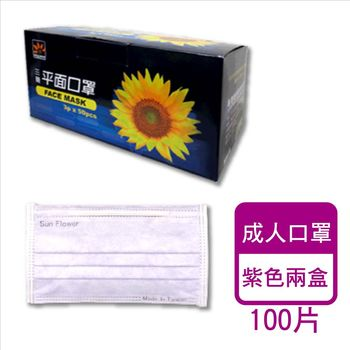 台灣製造 成人醫用口罩(紫色)2盒100枚入