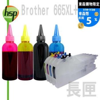 Brother LC669+LC665 長空匣+晶片+寫真100cc墨水組(黑色防水) 四色 填充式墨水匣 MFC-J2320