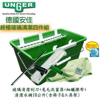德國Unger安佳-玻璃刮刀+兔毛洗窗器+細纖擦布+清潔水桶(4件組)