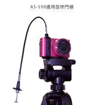 AN AS-598 通用型快門線(適合沒有快門線插孔的相機)
