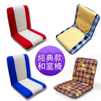 《限量》LooCa經典款和式椅-四色
