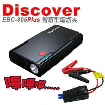 買就送-飛樂 Discover EBC-805 Plus+ 智慧型電瓶夾進階版 抗高溫80度C救車行動電源